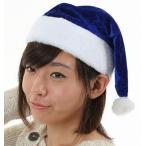 サンタハット 青 サンタ帽 サンタクロース コスプレ クリスマス