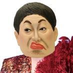コロッケ サソリ座の男 マスク ものまね カラオケ 宴会芸 爆笑 変身 グッズ