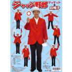 ジャッジ野郎 赤ジャケット&白帽子 ゲーム スポーツ対応 審査員 コスプレ衣装