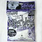 クモの巣 白 60g スパイダーウェブ ホワイト ハロウィン 装飾