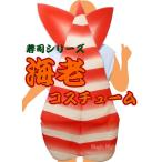 お寿司 着ぐるみ 海老 エビ スシ コスプレ 衣装 コスチューム Sushi