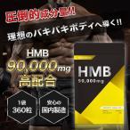 HMB サプリ HMB90,000mg配合 MAGINA マギナ サプリメント 筋トレ ダイエット