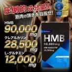 HMB クレアチン 高純度 モンドセレクション金賞受賞 グルタミン サプリメント MAGINA HMB90,000mg クレアルカリン28,500mg マギナHMB
