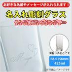 【名入れ 彫刻グラス】シンプル ロング タンブラー 425ml (湯呑み×彫刻)(テンプレートデザイン)