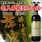 【赤ワイン】王様の涙 750ml 彫刻ボトル  名入れ 酒 (PC書体×彫刻ボトル)