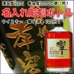 【ウイスキー】響17年 700ml 彫刻ボトル  名入れ 酒 (PC書体×彫刻ボトル)