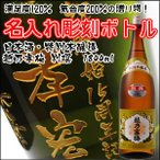 【日本酒】越乃寒梅 別撰 特別本醸造 彫刻ボトル1800ml (PC書体×彫刻ボトル)