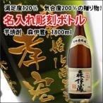 【祝酒】【送料無料】 【芋焼酎】森伊蔵 1800ml 名入れ彫刻ボトル  名入れ 酒 (PC書体×彫刻ボトル)