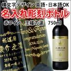 【ワイン】スペイン産 赤ワイン 王様の涙 750ml 彫刻ボトル 横文字デザイン  名入れ 酒 (PC書体×彫刻ボトル)