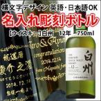 【ウイスキー】白州 12年 750ml 彫刻ボトル 横文字デザイン  名入れ 酒 (PC書体×彫刻ボトル)