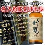 【ウイスキー】竹鶴21年 700ml 彫刻ボトル 横文字デザイン  名入れ 酒 (PC書体×彫刻ボトル)