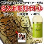 【似顔絵 名入れ 彫刻ボトル】白ワイン 『王様の涙』 750ml 名入れ 酒 (似顔絵×彫刻ボトル)