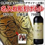 【似顔絵 名入れ 彫刻ボトル】赤ワイン 『王様の涙』 750ml 名入れ 酒 (似顔絵×彫刻ボトル)