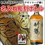 【似顔絵入り 名入れ 彫刻ボトル】  【ウイスキー】竹鶴21年 700ml   (似顔絵×彫刻ボトル) 彫刻ボトル   酒