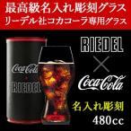 【コカコーラ専用グラス】RIEDEL(リーデル)とコカ・コーラのオリジナルコラボ商品 480cc 1個入
