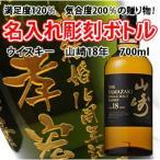 【ウイスキー】山崎 18年 700ml 彫刻ボトル  名入れ 酒 (PC書体×彫刻ボトル)