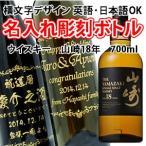 【ウイスキー】入手困難 山崎18年 700ml 彫刻ボトル 横文字デザイン  名入れ 酒 (PC書体×彫刻ボトル)