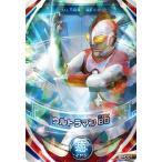 【新品・送料無料】ウルトラマンフュージョンファイト!/6弾/ウルトラマン80/UR/6-001