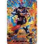 【新品・送料無料】ガンバライジング/ボトルマッチ6弾/仮面ライダーグレートクローズ/LR/BM6-013