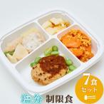 塩分制限食 7食セット まごころケア食 管理栄養士監修 冷凍弁当 宅配 惣菜 おかず レトルト 弁当