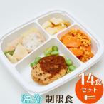 塩分制限食 14食セット まごころケア食 管理栄養士監修 冷凍弁当 宅配 惣菜 おかず レトルト 弁当