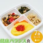 健康バランス食 7食セット まごころケア食 管理栄養士監修 冷凍弁当 宅配 惣菜 おかず レトルト 弁当