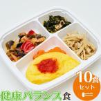 健康バランス食 10食セット まごころケア食 管理栄養士監修 冷凍弁当 宅配 惣菜 おかず レトルト 弁当