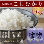 【受注精米】お米 10kg 送料無料 新潟県産 コシヒカリ (5kg×2袋) 合計10キロ 白米 2020年 令和2年産
