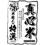 業務用 米職人の特選 推奨米 20kg