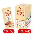 栄養補助食品(※)森永 エンジョイプロテイン 5g×10包 クリニコ