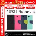 iPhone12 ケース 手帳型 mini Pro ProMax カラフル オシャレ