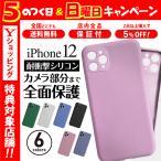 iPhone12 TPU シリコン ケース カバー mini Pro 12ProMax