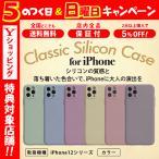 iPhone12 ケース シリコン TPU クラシック mini Pro ProMax