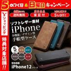 iPhone12ProMax ケース 手帳型 レザー mini Pro カラフル オシャレ
