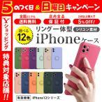 iPhone12 ケース シリコン リング TPU カラフル mini Pro ProMax