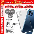 iPhone12 ケース クリア カメラ 保護 シンプル 耐衝撃 TPU iPhone12 Mini Pro ProMax アイフォン12