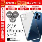 iPhone11 Pro Max ケース クリア TPU iPhone X ケースクリア Pro Max Xs XR XsMax
