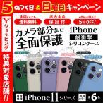 iPhone11 ケース iPhoneX ケース シリコン カメラ 保護 TPU カラフル iPhone11 Pro ProMax