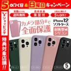 iPhone12 シリコン ケース 12mini Pro Max カラフル おしゃれ シンプル カメラ 保護