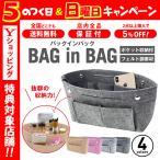 バッグインバッグ フェルト オーガナイザー メンズ レディース 小物入れ インナーバッグ 整理 バッグ ポーチ バッグ