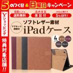 iPad 手帳 カバー スタンド ケース iPad8世代 iPad第7世代