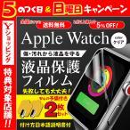 アップルウォッチ フィルム 2枚セット Apple Watch Series 6 5 3 SE 44 40 38 42 mm