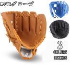 人気 野球グローブ 硬式グローブ 軟式グローブ 投手用 内野用 野球部 高校野球 入学祝い 軟硬兼用 野球 グローブ 軟式 スーパーソフト オールラウンド用