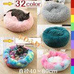 再入荷 ドッグベッド 猫の巣 犬の巣 ペットソファ 寝床 ペット用品 保温 丸型 暖かい かわいい ふわふわ クッション 秋冬 四季通用 よく眠る サイズ3XL-4XL