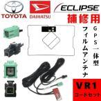 【送料無料】GPS一体型ケーブル & GPS一体型フィルムセット イクリプス 用コネクター ECLIPSE 地デジ ワンセグ フルセグ 高感度 VR1