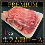 羊肉 - 生ラム肩ロース 1kgパック オーストラリア産 プレミアム生ラム 業務用 北海道のソウルフード 成吉思汗 ジンギスカン