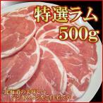 特選ラム(ニュージーランド産) 500g 北海道といえば成吉思汗 ジンギスカン バーベキュー BBQ