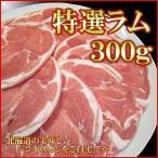 特選ラム(ニュージーランド産)300g 北海道といえば成吉思汗 ジンギスカン バーベキュー BBQ