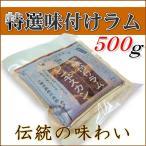 味付けラム肉 500gパック ニュージーランド産 成吉思汗 ジンギスカン 伝統の味わい 北海道の老舗 小樽冷蔵