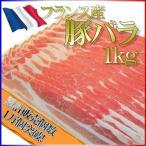 豚バラ肉 フランス産 1kg ブロック 角煮 焼肉  豚しゃぶ チャーシューに 業務用 BBQ バーベキューにも